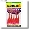 ヤマシタ(YAMASHITA)グッピーベイトII