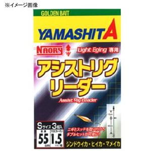 ヤマシタ(YAMASHITA) ナオリー アシストリグリーダー L NRARLDL エギング用ショックリーダー