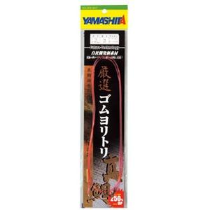 ヤマシタ(YAMASHITA)厳選ゴムヨリトリ 真鯛