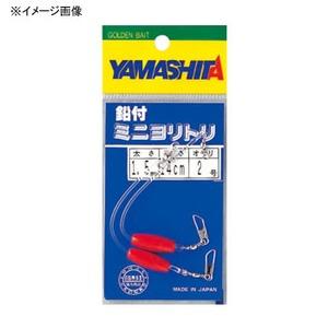 ヤマシタ(YAMASHITA) 鉛付ミニヨリトリ QNM08