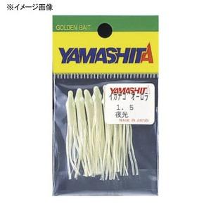 ヤマシタ(YAMASHITA) LPイカナゴオーロラ 1.5号 KE2 ZLIO15KE2