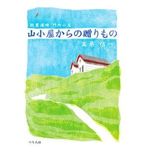 つり人社 山小屋からの贈り物 256ページ