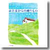 山小屋からの贈り物  256ページ