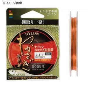 ゴーセン(GOSEN)ナイロン わかさぎ倶楽部 50M