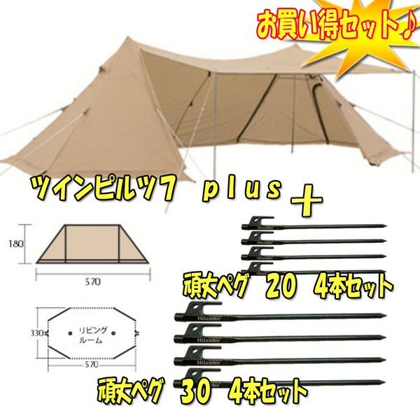 ogawa(小川キャンパル) ツインピルツ7 plus+頑丈ペグ20&30セット(各4本) 3341 ウィング型(ポール:1~2本)