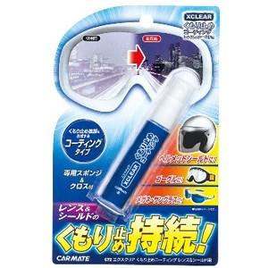 カーメイト(CAR MATE) レンズ&シールド用 くもり止め持続 エクスクリア くもり止めコーティング レンズ&シールド用 C72
