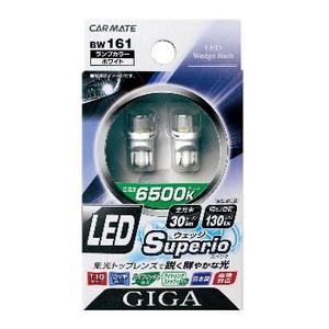 カーメイト(CAR MATE) GIGA LED ウェッジ球 スペリオ 6500K T10 ホワイト BW161