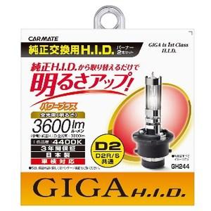 【送料無料】カーメイト(CAR MATE) GIGA H.I.D. 純正交換タイプ パワープラス D2R/S 4400K ホワイト GH244