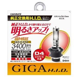 【送料無料】カーメイト(CAR MATE) GIGA H.I.D. 純正交換タイプ パワープラス D4R/S 4400K ホワイト GH944