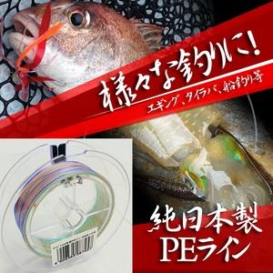 ナチュラム オリジナル 純日本製4本組PEライン 300m オールラウンドPEライン