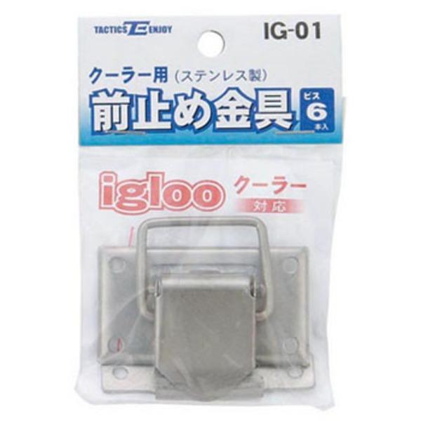イグルー イグロクーラー用前止め金具(ステン) IG01 クーラーBOXアクセサリー