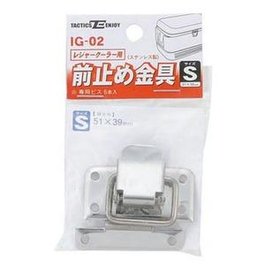 イグルー イグロクーラー用前止め金具(ステン) IG02