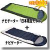 Snugpak(スナグパック) ナビゲーター「日本限定モデル」+ナビゲーター【お得な2点セット】