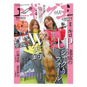 内外出版社 エギング王 vol.13 2013春号