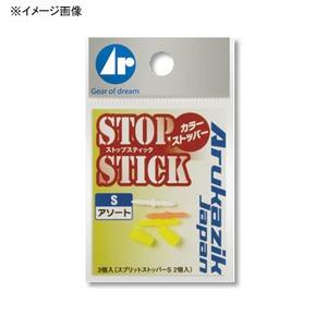 アルカジックジャパン (Arukazik Japan) ストップスティック S クリア