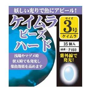 ハヤブサ(Hayabusa) 名人の道具箱 紫外線発光 ケイムラ玉ハード 3号 P460