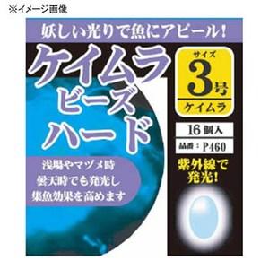 ハヤブサ(Hayabusa) 名人の道具箱 紫外線発光 ケイムラ玉ハード 3.5号 P460