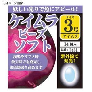 ハヤブサ(Hayabusa) 名人の道具箱 紫外線発光 ケイムラ玉ソフト P461