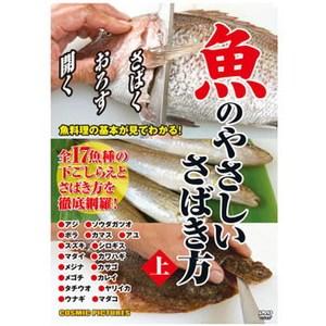 コスミック出版 魚のやさしいさばき方(上) フレッシュウォーターDVD(ビデオ)