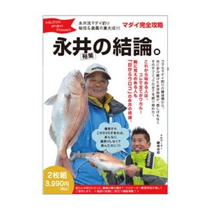 永井の結論(Tokoton project)DVD永井の結論 マダイ完全攻略