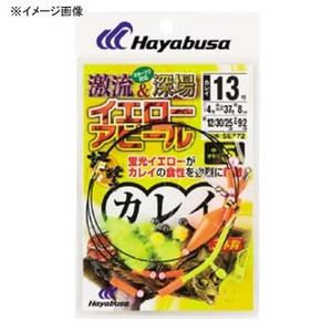 ハヤブサ(Hayabusa) 誘撃カレイ 激流&深場イエローアピール3本鈎 SE772