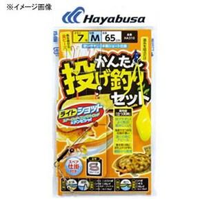 ハヤブサ(Hayabusa)ライトショット かんたん投げ釣りセット 立つ天秤 2本鈎