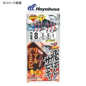 ハヤブサ(Hayabusa) ひとっ飛び 飛ばしサビキ リアルアミエビ HS355
