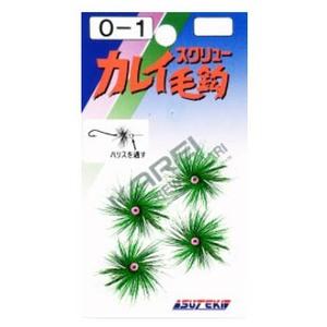 ヤマイ・ステキ針 カレイスクリュー毛鈎 緑毛 O-1