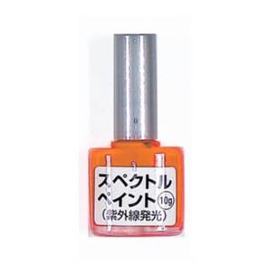 ヤマイ・ステキ針 スペクトルペイント PA-90 塗料(ビン・缶)