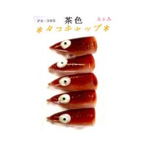 ヤマイ・ステキ針 タコキャップ 茶×透明 PA-305