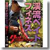 本山博之 渓流ベイトフィネス DVD90分