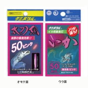 ルミカ 太刀魚・いか 50 ピンク