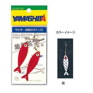 ヤマシタ(YAMASHITA) LP集魚ミラー魚型