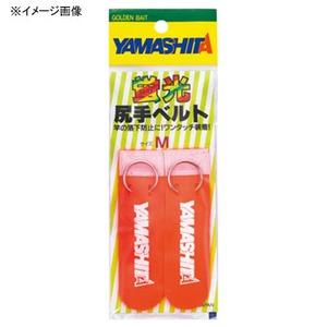 ヤマシタ(YAMASHITA)蛍光尻手ベルト