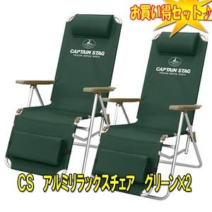 【送料無料】キャプテンスタッグ(CAPTAIN STAG) CS アルミリラックスチェア【お得な2点セット】 グリーン M-3869
