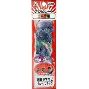 SHELL JAPAN(シェルジャパン) 重見アワビシート 小判 超ブルーブラック