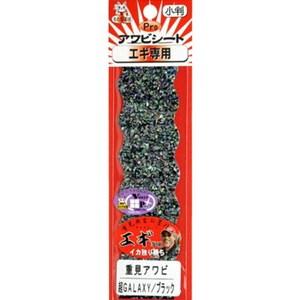 DAMIKI JAPAN(ダミキジャパン) 重見アワビシート 小判 超GALAXYブラック