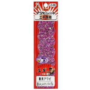 SHELL JAPAN(シェルジャパン) 重見アワビシート 小判 超GALAXYパーブル