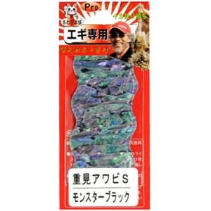 SHELL JAPAN(シェルジャパン) 重見アワビシート Sサイズ モンスターブラック