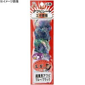DAMIKI JAPAN(ダミキジャパン) 重見アワビシート Sサイズ 超ブルーブラック