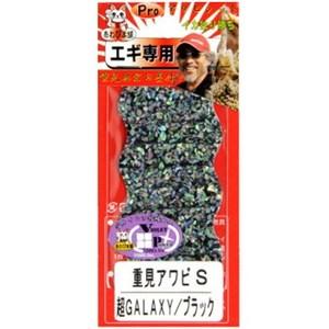 SHELL JAPAN(シェルジャパン) 重見アワビシート Sサイズ 超GALAXYブラック