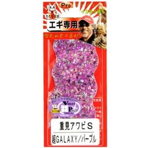 SHELL JAPAN(シェルジャパン) 重見アワビシート Sサイズ 超GALAXYパーブル
