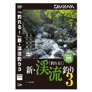ダイワ(Daiwa) 「釣れる!」新・渓流釣り3 04004482 フレッシュウォーター・本