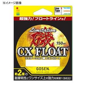ゴーセン(GOSEN)リミテーション磯 CXフロート 150m
