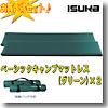 イスカ(ISUKA) ベーシックキャンプマットレス×2【お得な2点セット】