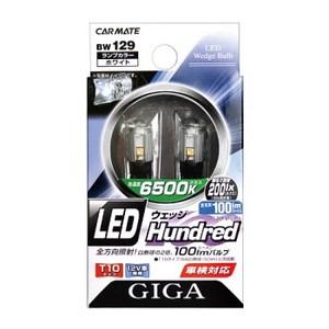 【送料無料】カーメイト(CAR MATE) GIGA LED 全方向照射 白熱球の約2倍 100lm(当社比) T10 ウェッジ HUNDRED ホワイト BW129