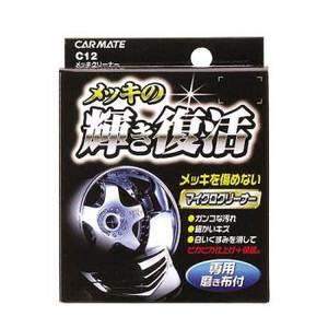 カーメイト(CAR MATE) メッキクリーナー+ワックス ミニ 50ml C12