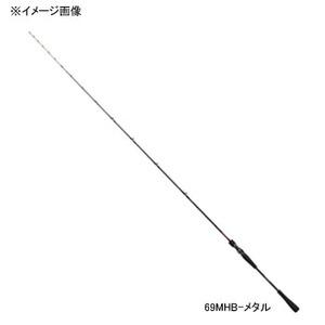 ダイワ(Daiwa) 紅牙 MX69HB-METAL(メタル) 01474523 タイラバロッド