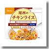 尾西食品 アルファ米(1食分) チキンライス