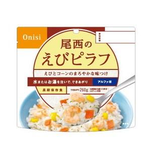 尾西食品 アルファ米(1食分) えびピ..